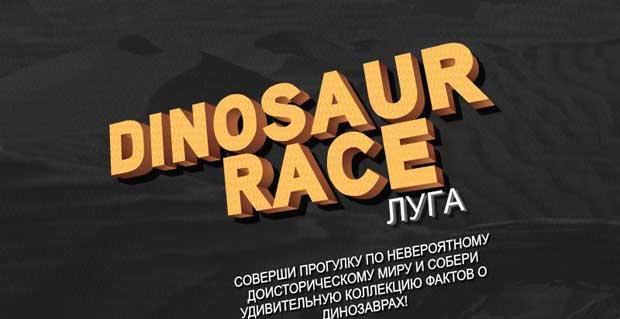 гонки про динозавров на пк