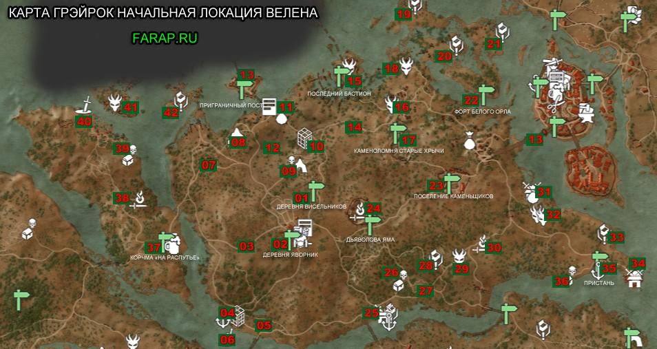 Прохождение ведьмак 3 дикая охота с картами