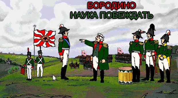 Бородино-Наука-побеждать-0