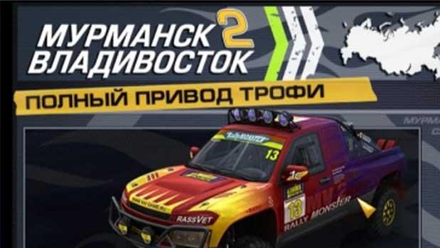 Полный-привод-трофи-Мурманск-Владивосток-2-0