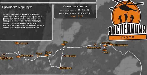 ЭкспедицияТрофи-Мурманск-Владивосток-0