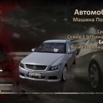 Crash-Time-3-2