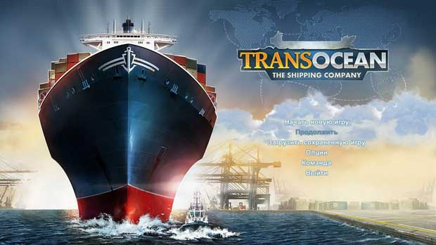 TransOcean-The-Shipping-Company-0