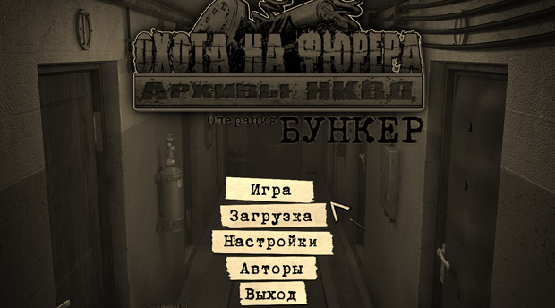 Архивы-НКВД-Операция-Бункер-0