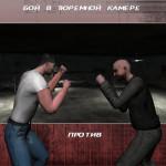 Месть-боксера-Московский-криминалитет-1