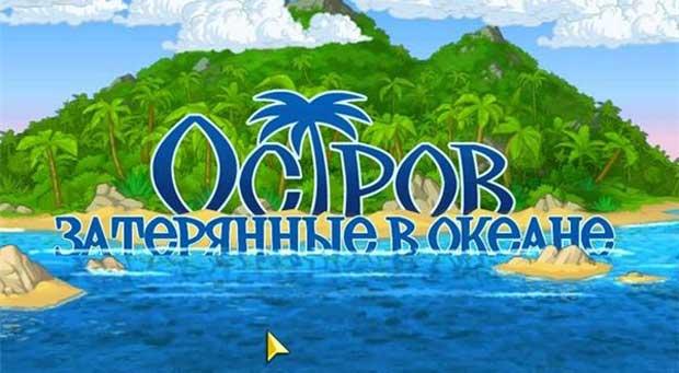 Остров-Затерянные-в-океане-0