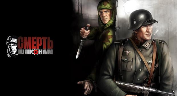 игры про шпионов и разведчиков рс скачать
