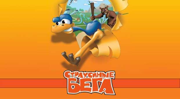 страусиные-бега-0