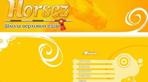 Horsez-Школа-верховой-езды-0