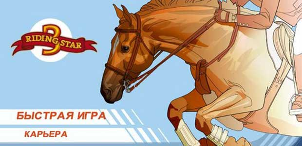 Riding-Star-3-Звезда-конкура-0