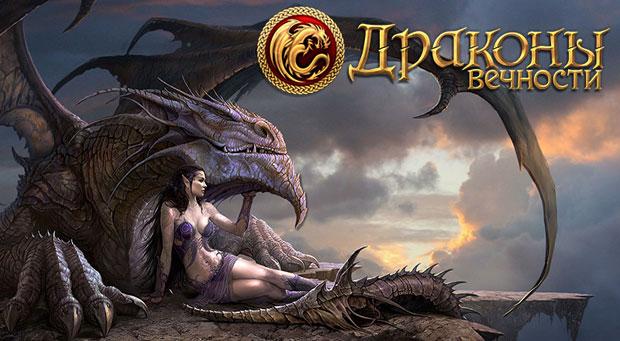 Драконы-вечности-0