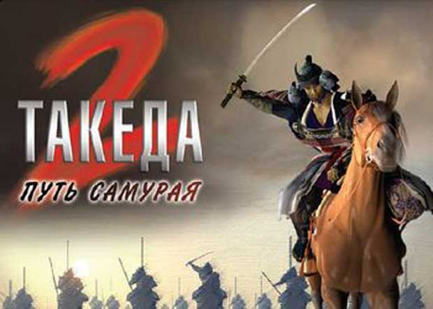 Такеда-2-Путь-самурая-0