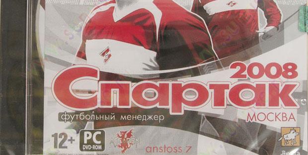 Спартак-2008-Футбольный-менеджер-0