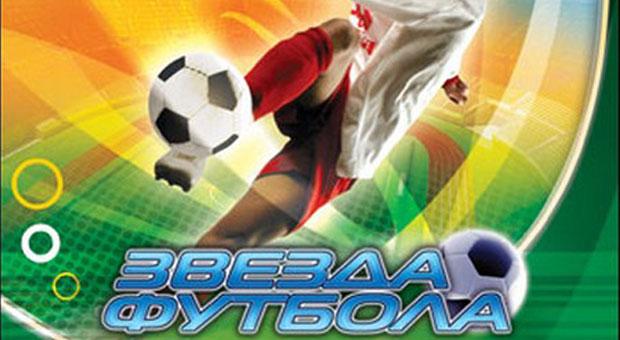 Soccer-Champ-0