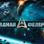 Звездная Федерация - космическая онлайн стратегия в реальном времени для...