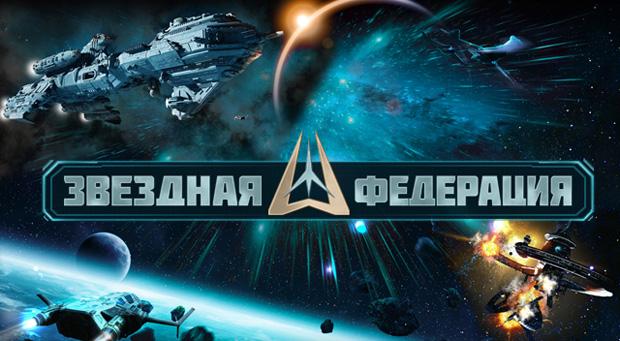 Звездная Федерация – космическая онлайн стратегия в реальном времени для ценителей жанра