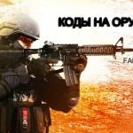 Консольные команды Counter-Strike Global Offensive