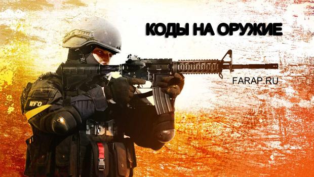 Чит-коды на оружие в CS:GO