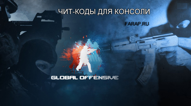 Чит коды консоли в Counter-Strike Global Offensive