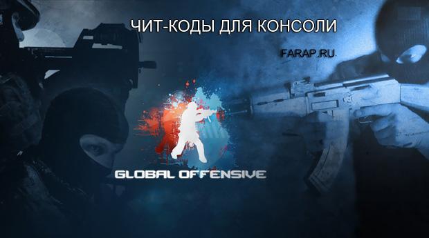 Чит коды консоли в Counter-Strike Global Offensive