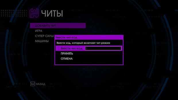 Saints Row 4 как вводить чит коды в игре