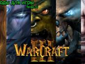 Чит коды для warcraft 3 frozen throne и warcraft 3 reign of chaos