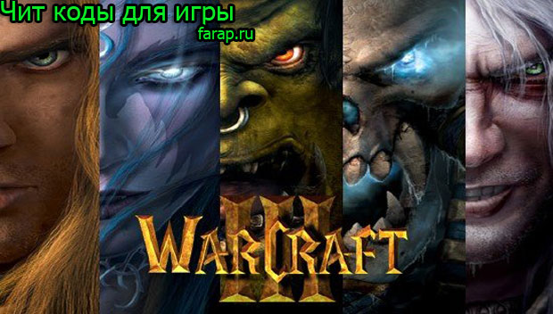 Чит коды для warcraft 3 frozen throne и warcraft 3 reign of chaos