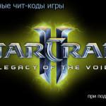 Чит-коды (консольные команды) StarCraft 2: Legacy of the Void