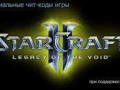 starcraft 2 legacy of the void чит-коды и консольные команды