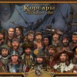Обзор игры Корсары: Каждому своё