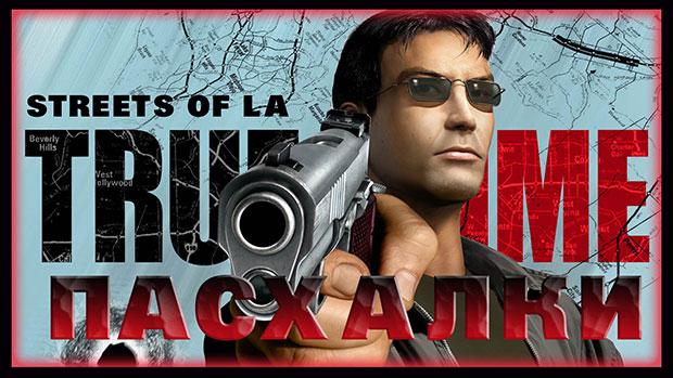 True-Crime-Streets-of-LA4
