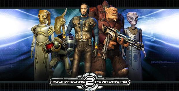 Космические-рейнджеры-0