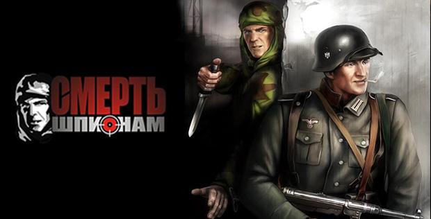 Смерть-шпионам-0