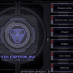 System-Shock-1-и-2-1
