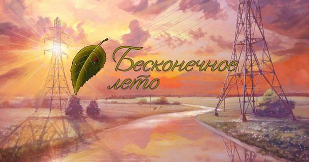 Бесконечное-лето1