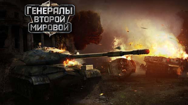 Генералы-Второй-Мировой2