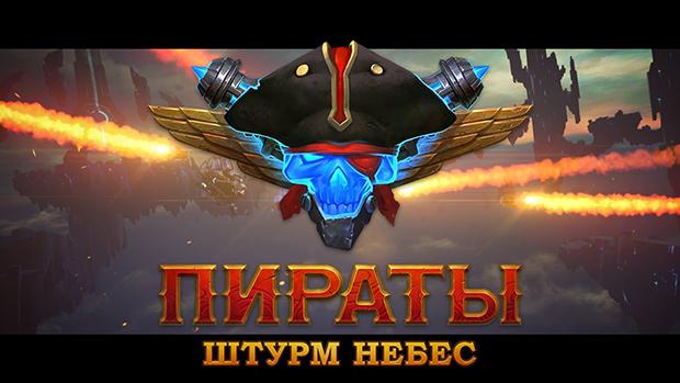 Пираты-Штурм-небес1
