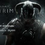 Консольные команды The Elder Scrolls V: Skyrim