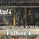 Консольные команды Fallout 4