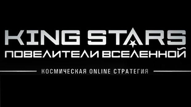 KingStars---повелители-вселенных