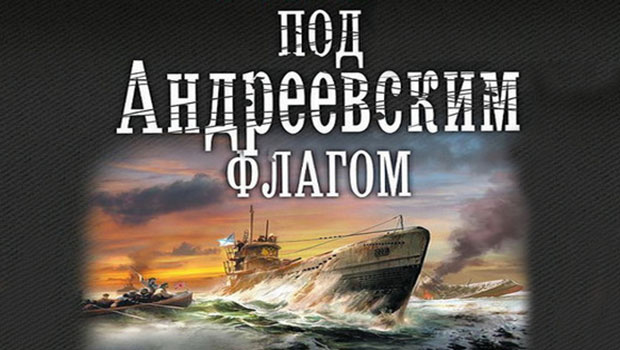 Под-Андреевским-флагом1