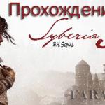 Прохождение игры Syberia 3