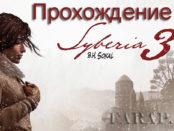 Syberia-logo