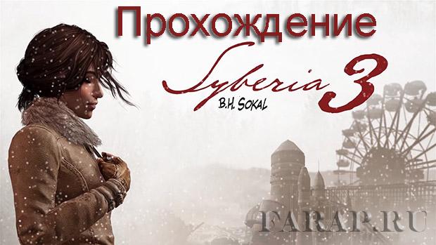 Прохождение Syberia 3