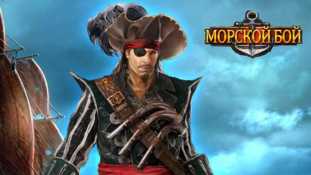 Стратегии про пиратов - Свистать всех наверх!