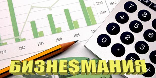 Экономические игры для настоящих бизнесменов