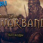 Консольные команды для Mount & Blade: Warband