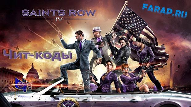 Saints Row 4 чит-коды