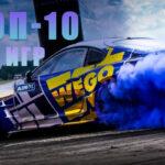 ТОП-10 лучших игр про дрифт всех времен