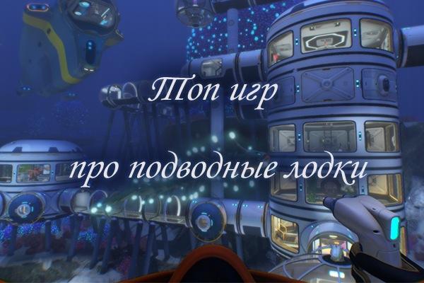 ТОП лучших игр и симуляторов подводных лодок всех времен на ПК